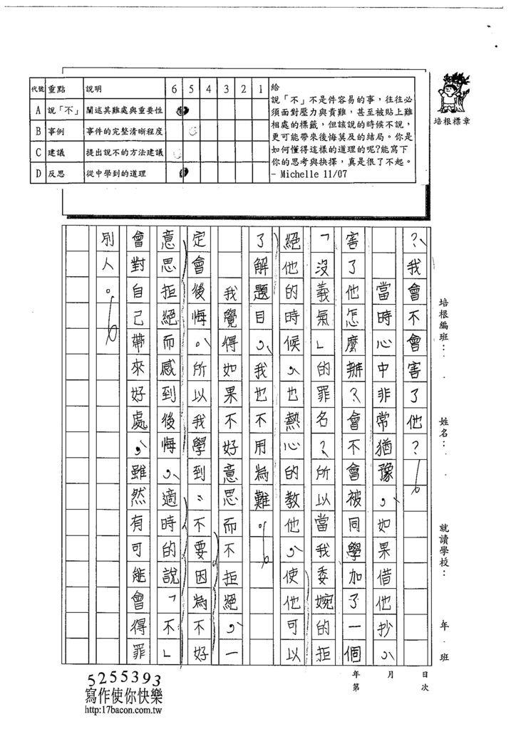 103WA205蔡翊瑄 (2)