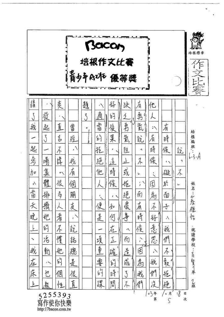 103WA205蔡維怡 (1)