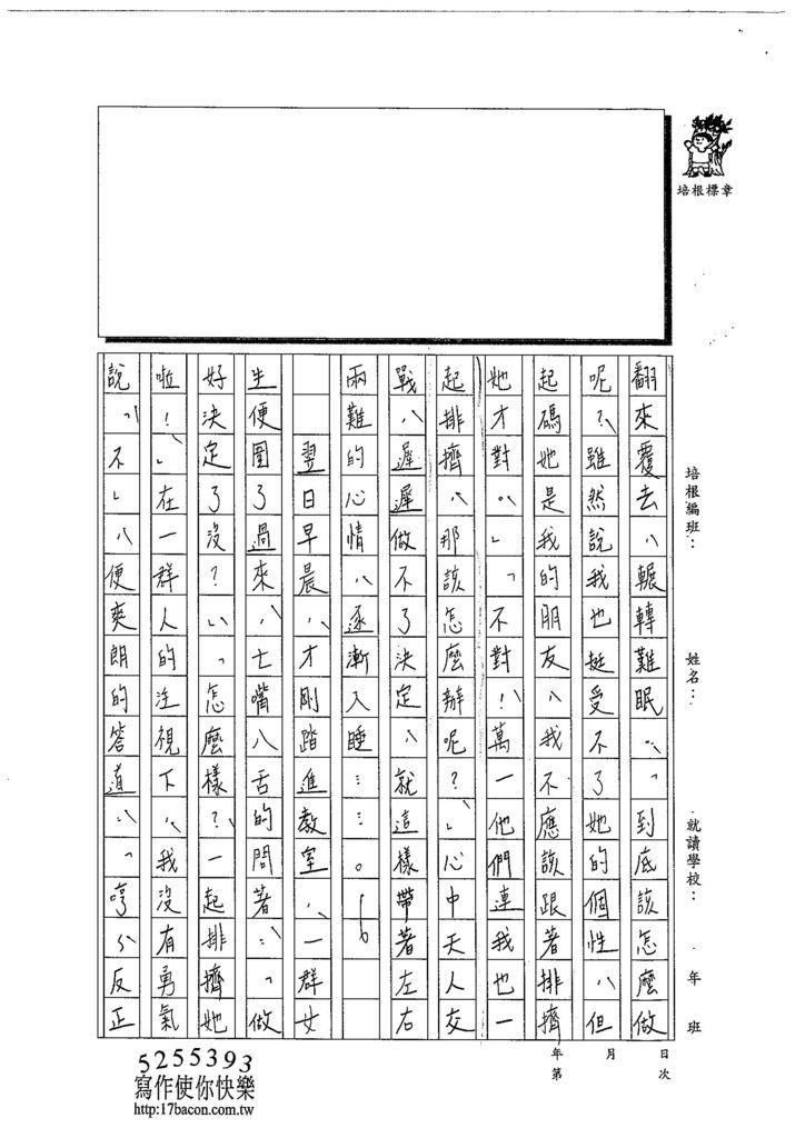 103WA205蔡維怡 (2)