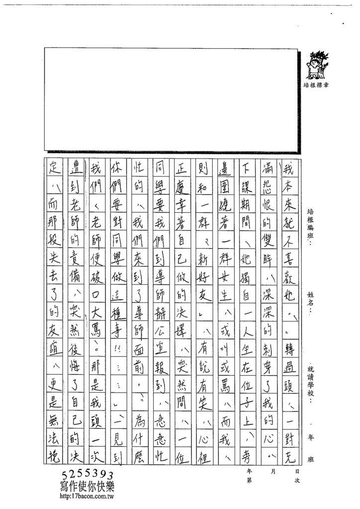 103WA205蔡維怡 (3)