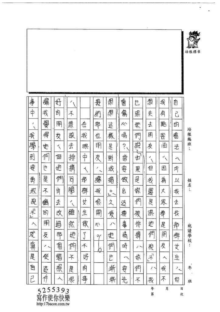 103WA205蔡駿榆 (3)