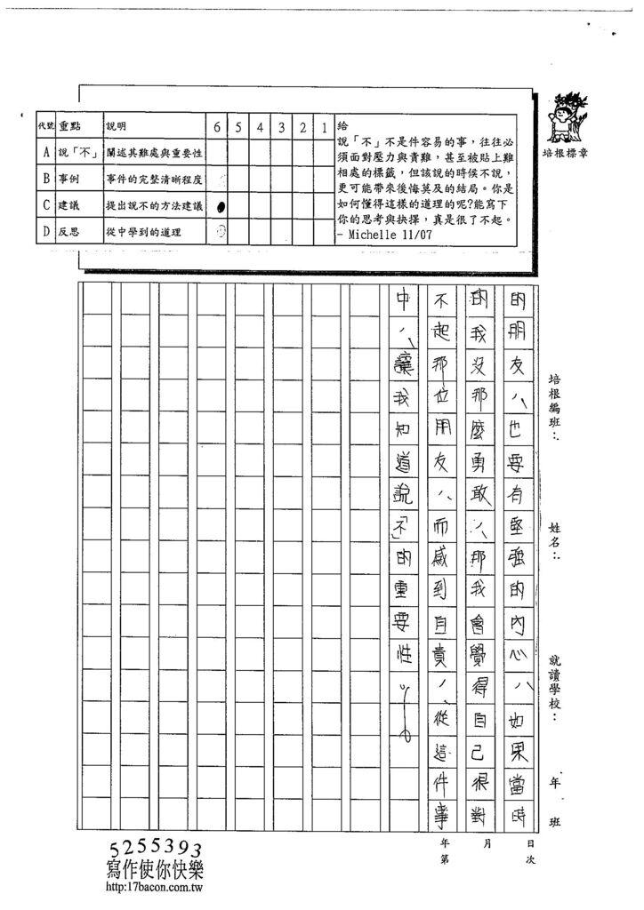 103WA205蔡駿榆 (4)