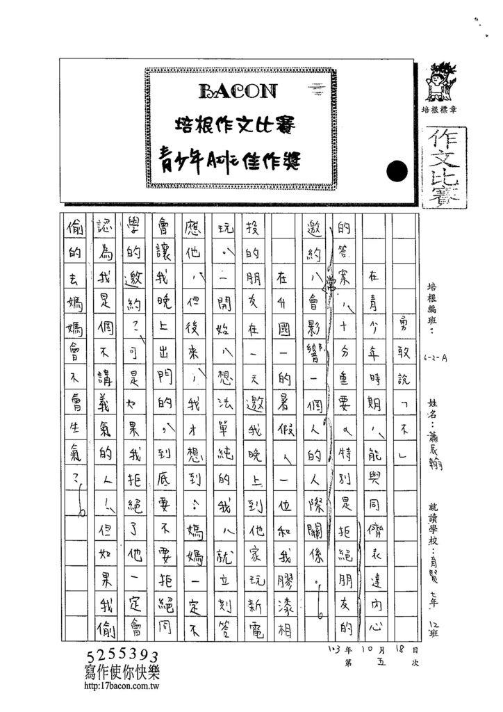 103WA205蕭辰翰 (1)