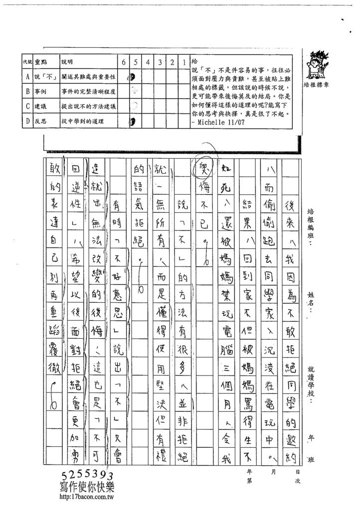 103WA205蕭辰翰 (2)