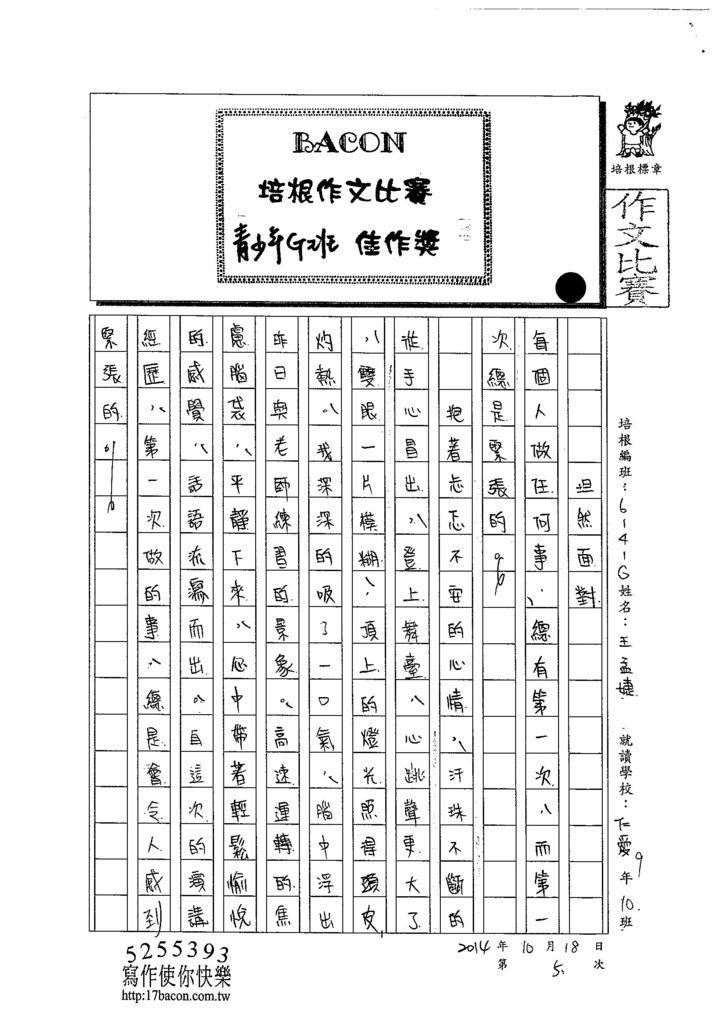 103WG205王孟婕 (1)
