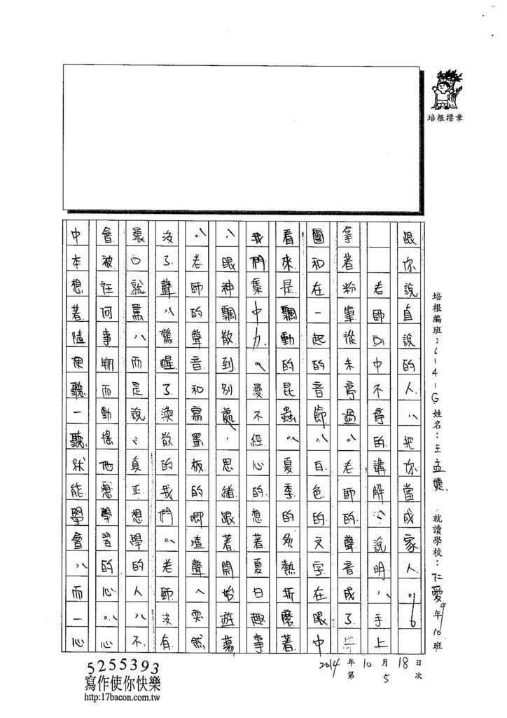 103WG205王孟婕 (2)