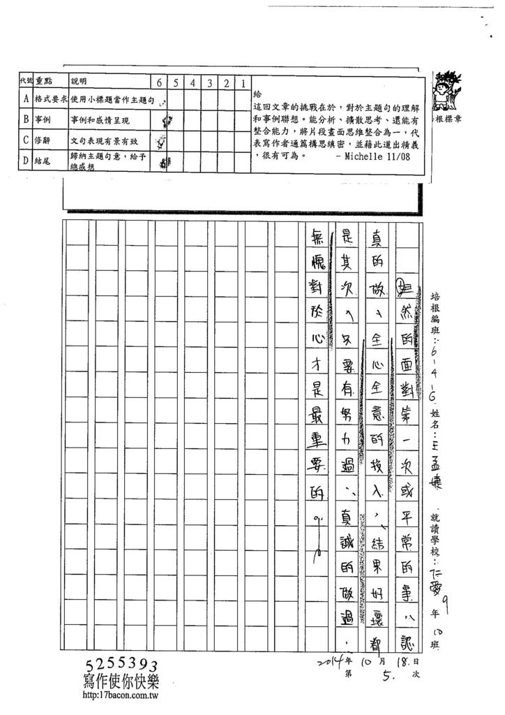 103WG205王孟婕 (4)