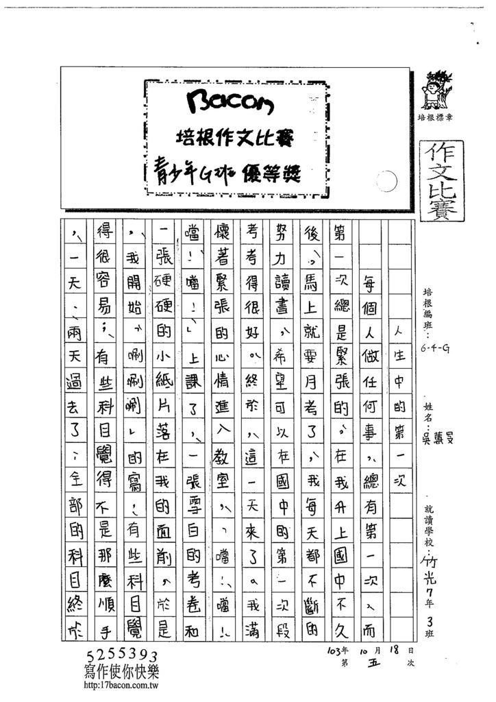 103WG205吳蕙旻 (1)