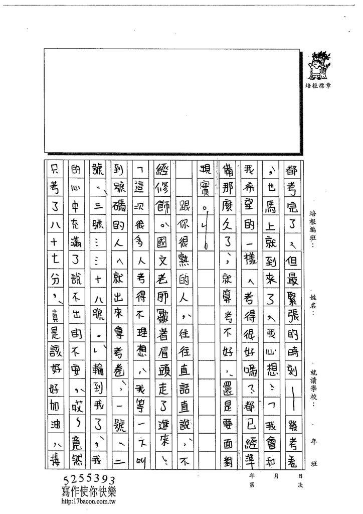 103WG205吳蕙旻 (2)