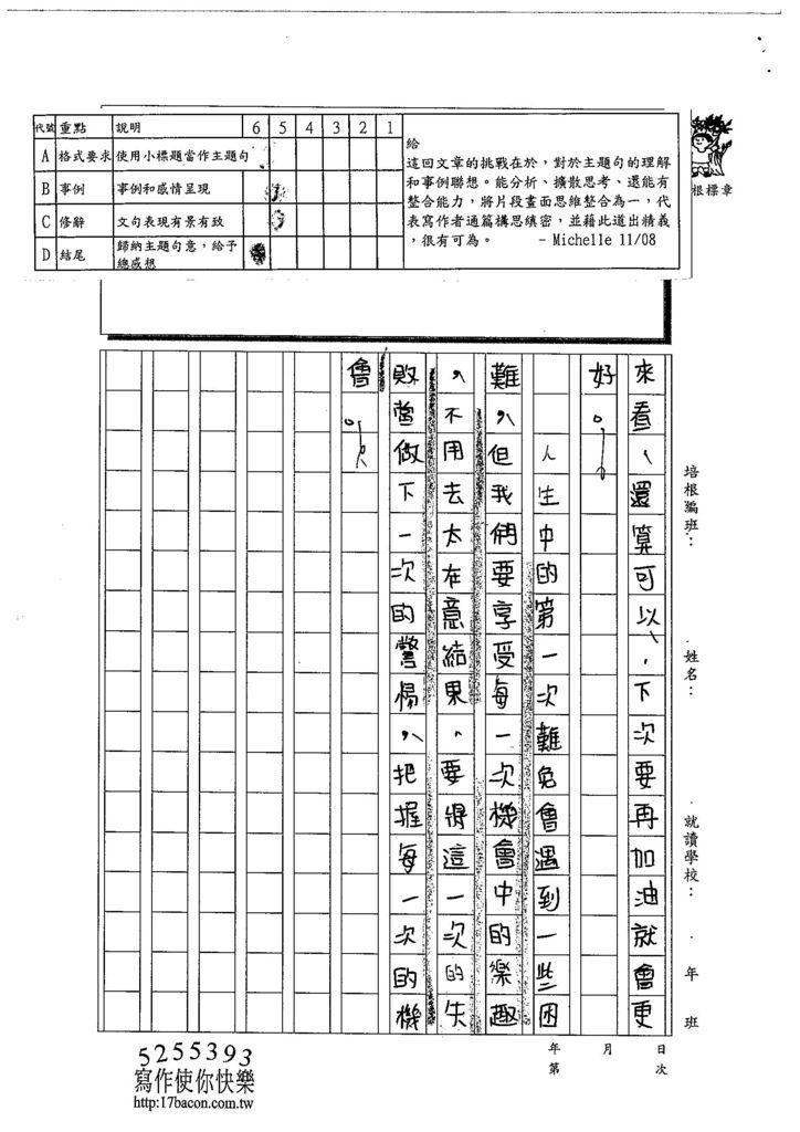 103WG205吳蕙旻 (4)
