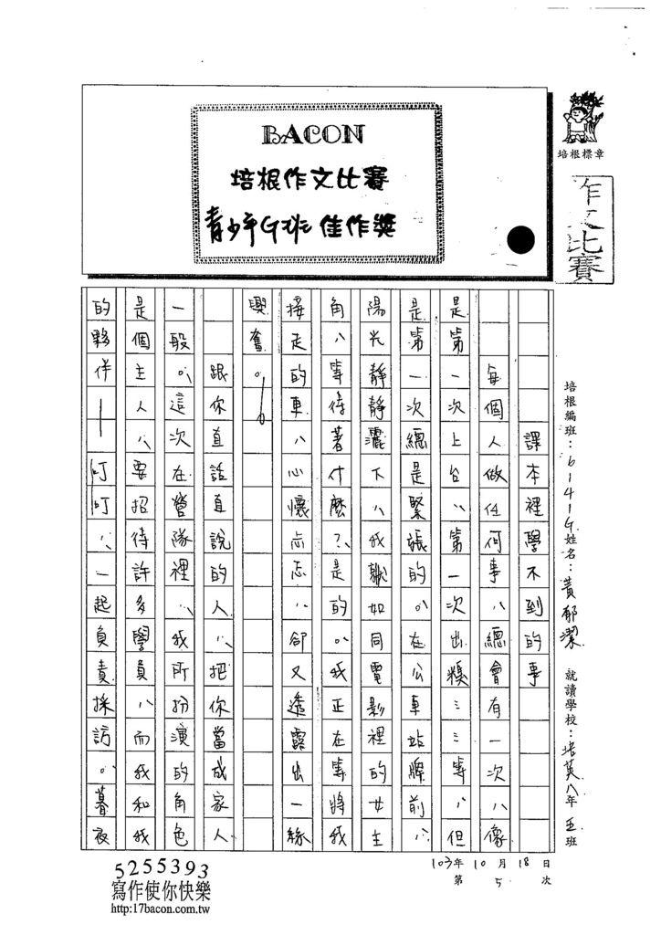 103WG205黃郁潔 (1)