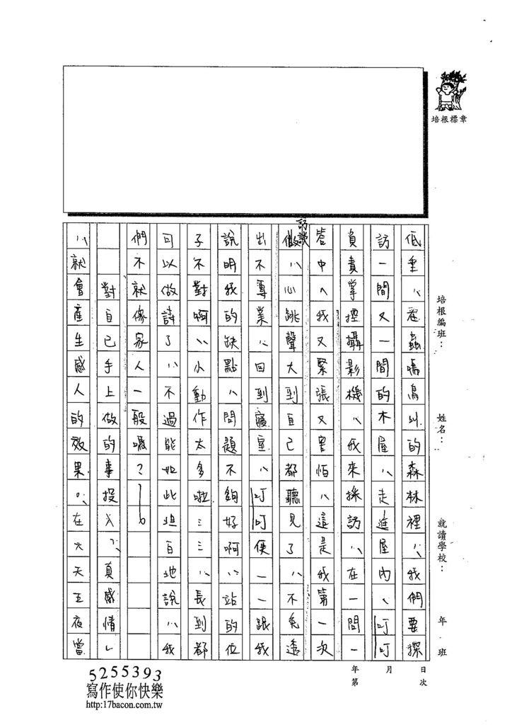103WG205黃郁潔 (2)