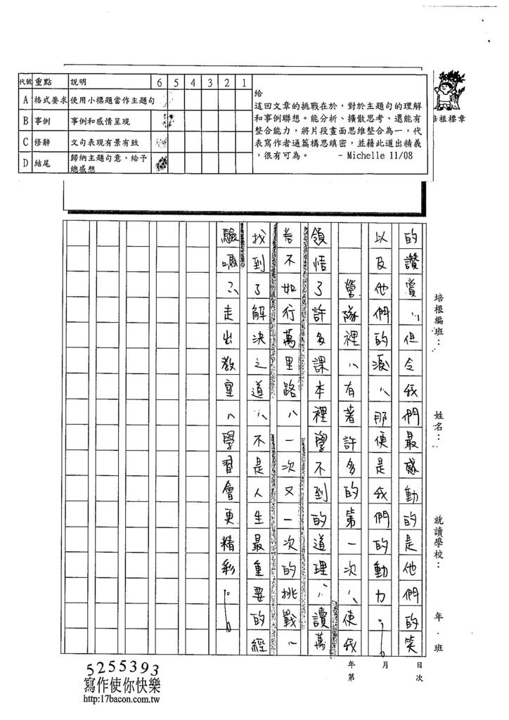 103WG205黃郁潔 (4)