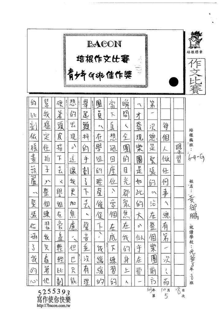 103WG205黃御鵬 (1)