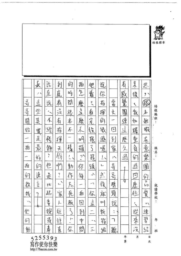 103WG205黃御鵬 (2)