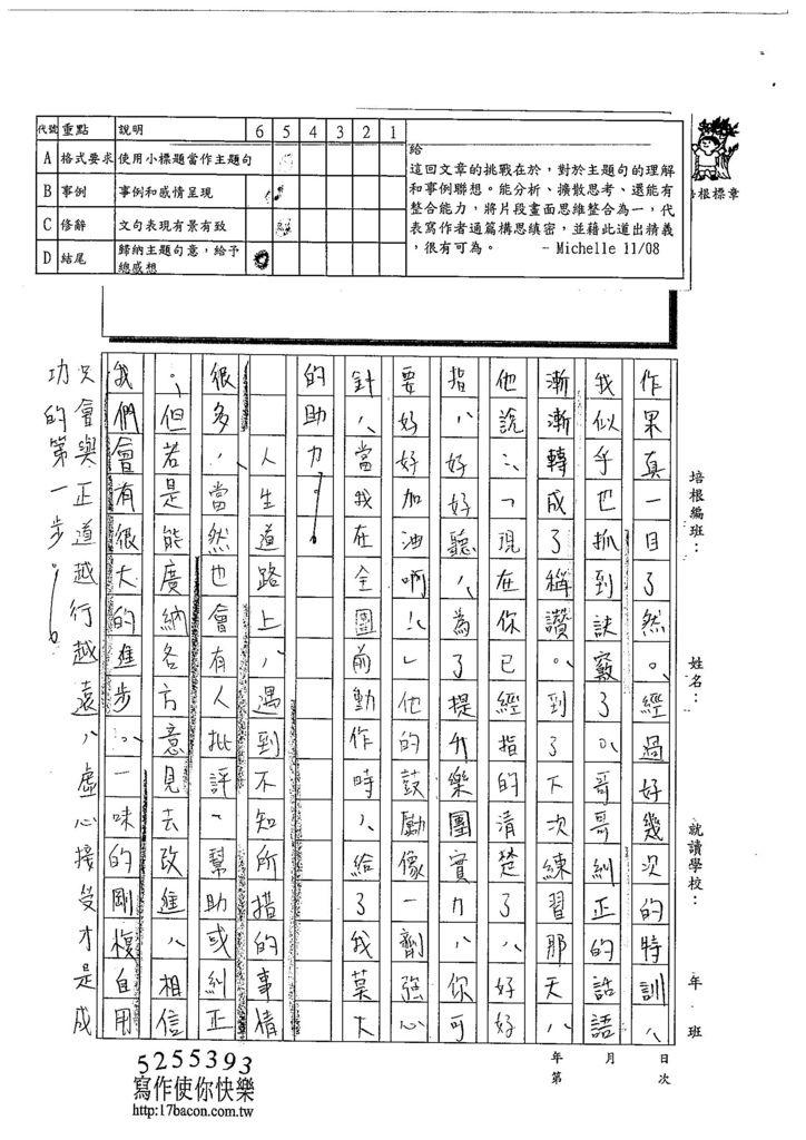 103WG205黃御鵬 (3)