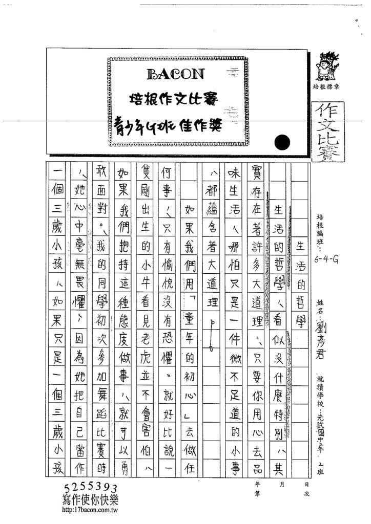 103WG205劉彥君 (1)