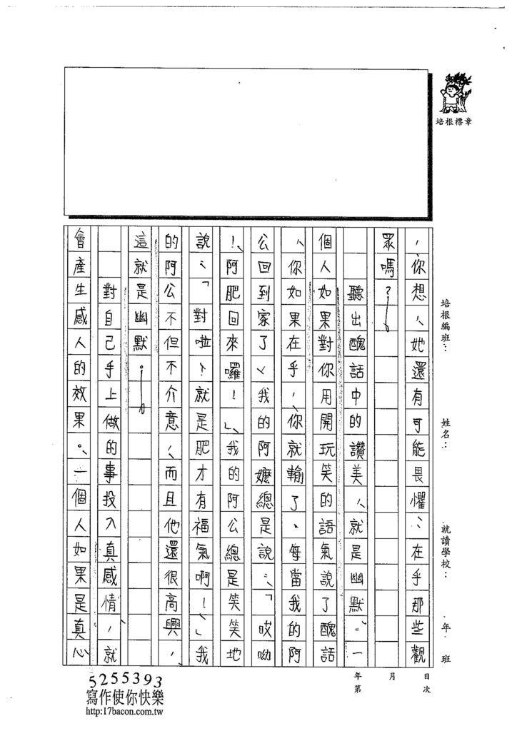 103WG205劉彥君 (2)