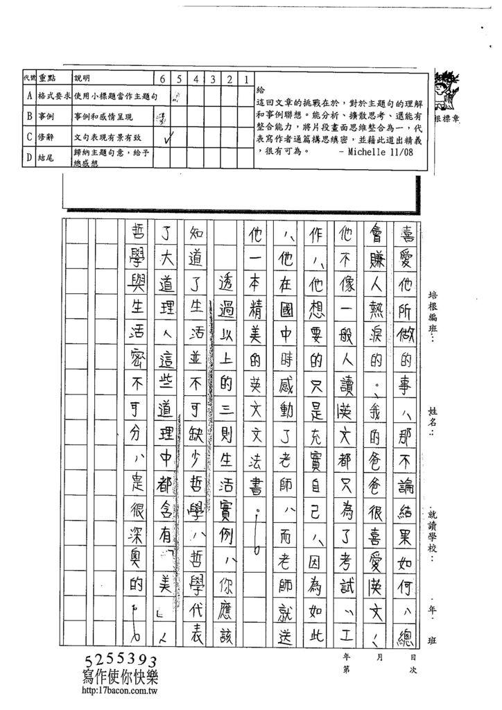 103WG205劉彥君 (3)