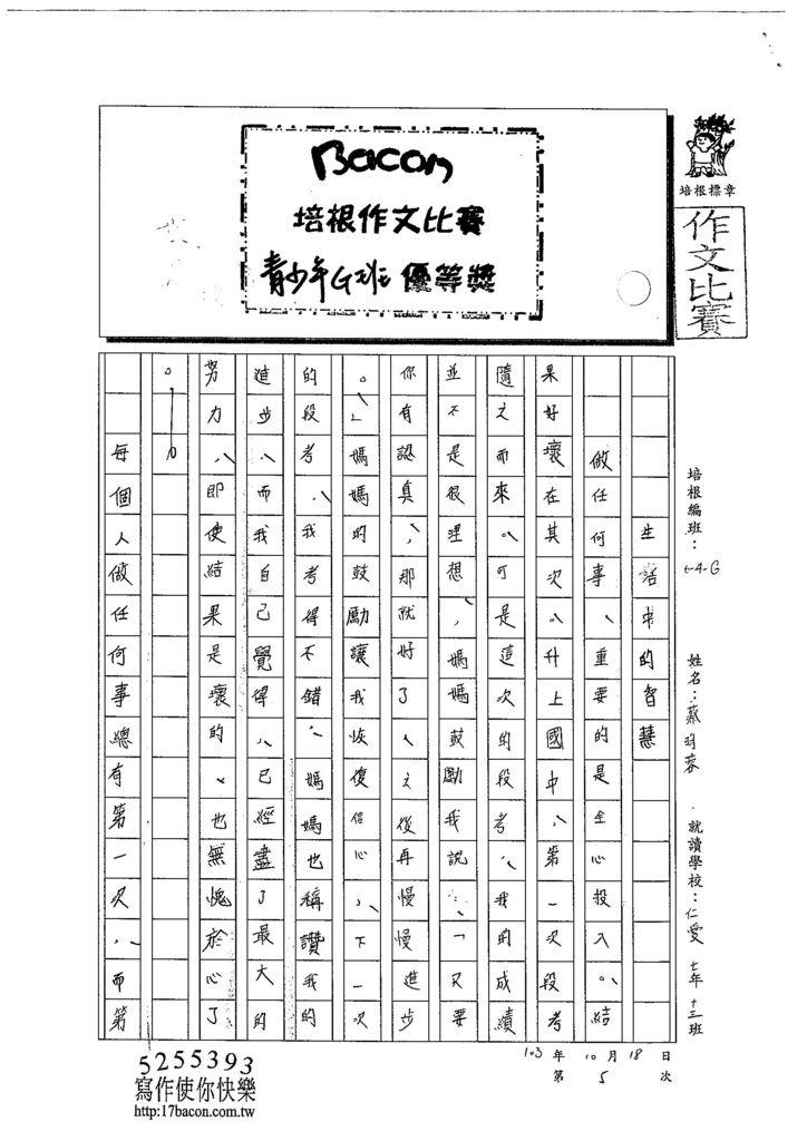 103WG205蔡昀蓉 (1)
