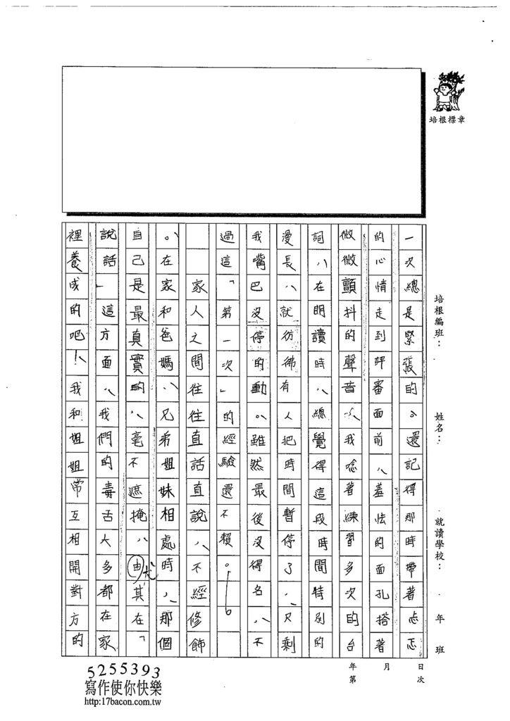 103WG205蔡昀蓉 (2)