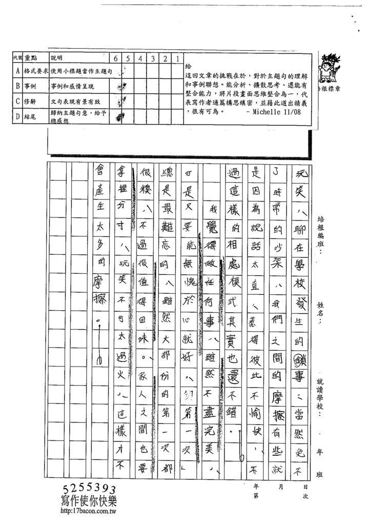 103WG205蔡昀蓉 (3)