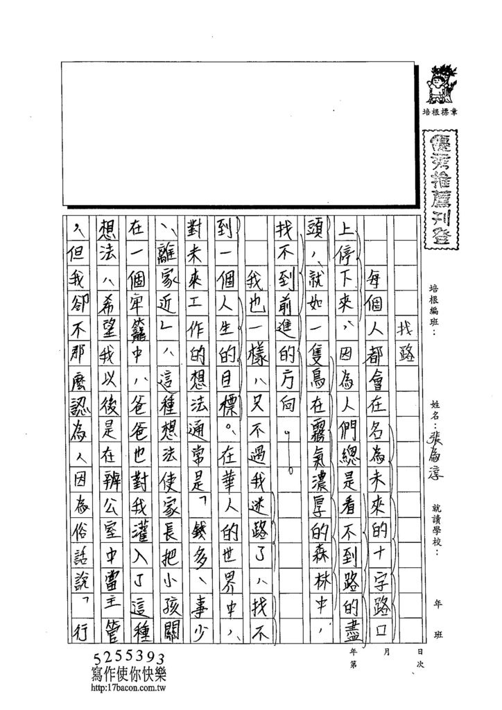 103WG2100張為淳 (1)