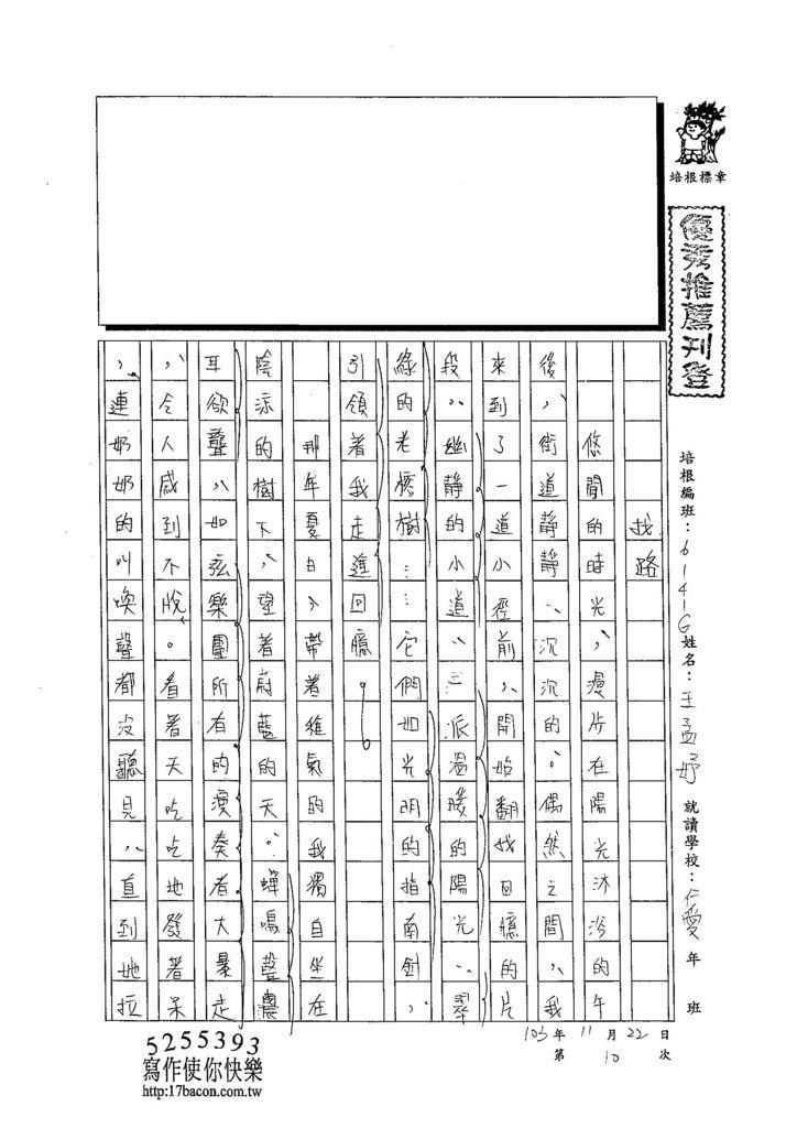 103WG2110王孟妤 (1)