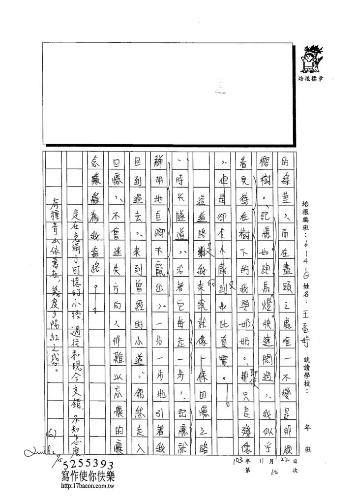 103WG2110王孟妤 (3)