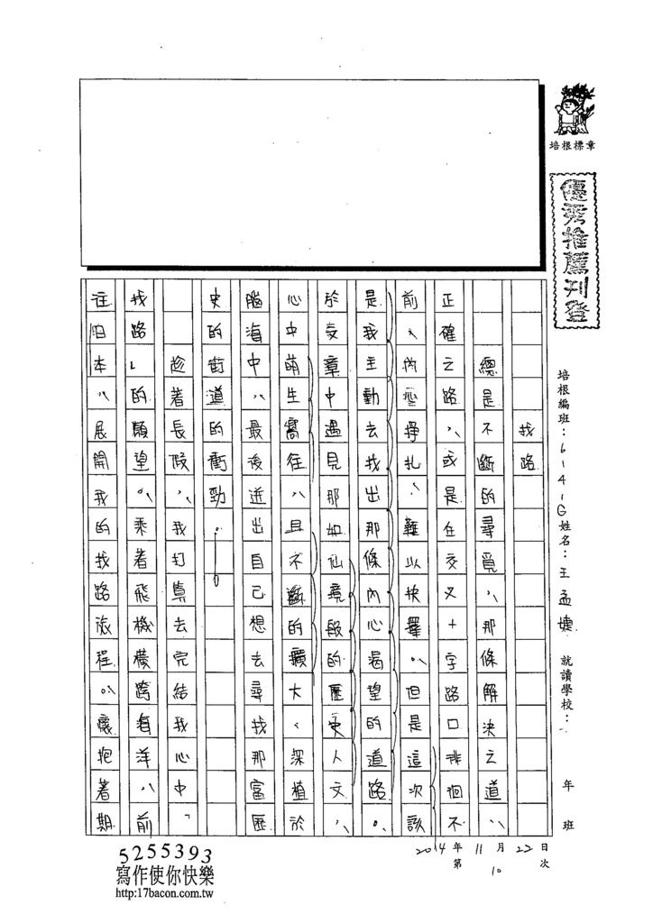 103WG2110王孟婕 (1)