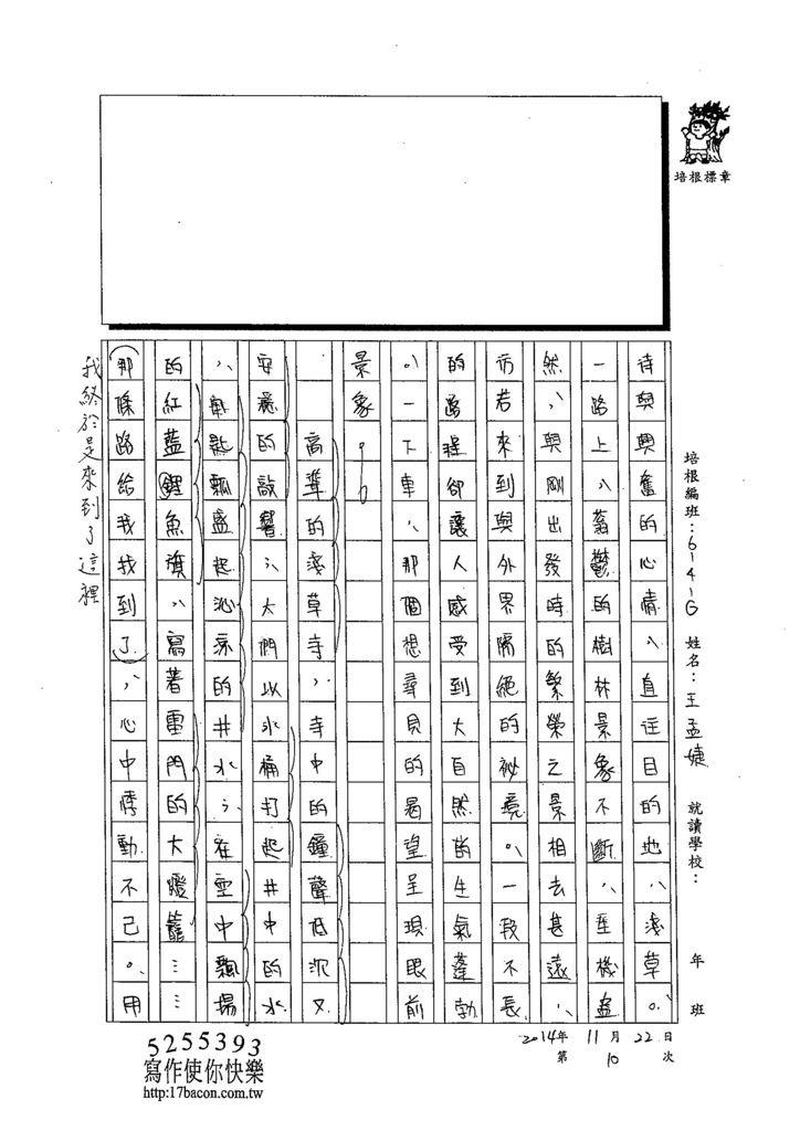 103WG2110王孟婕 (2)