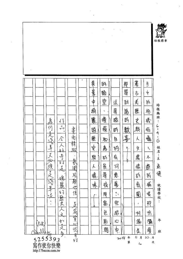 103WG2110王孟婕 (3)