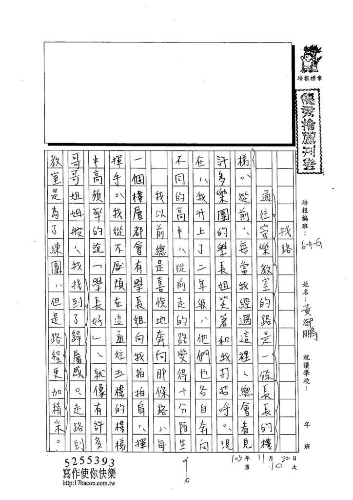 103WG2110黃御鵬 (1)