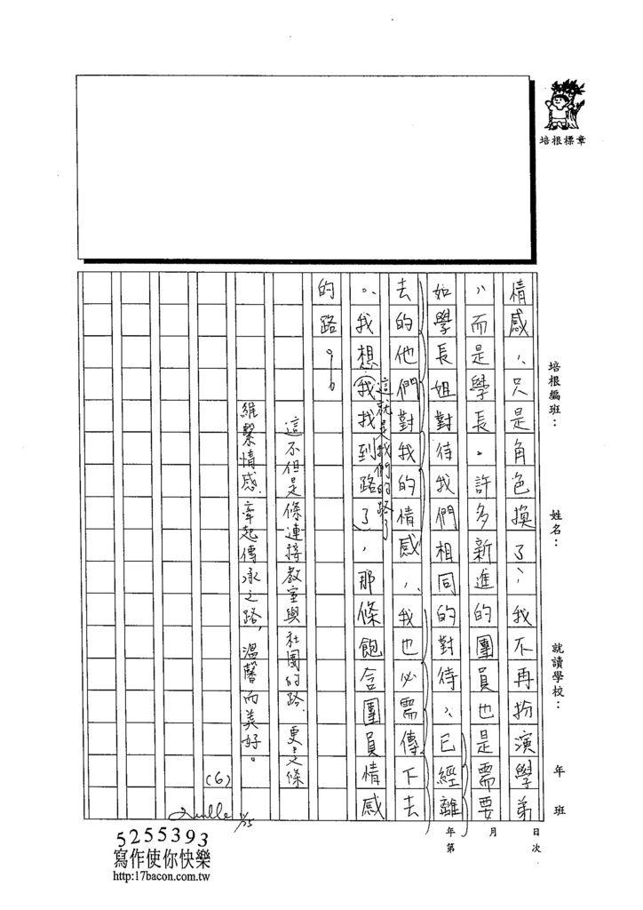 103WG2110黃御鵬 (3)
