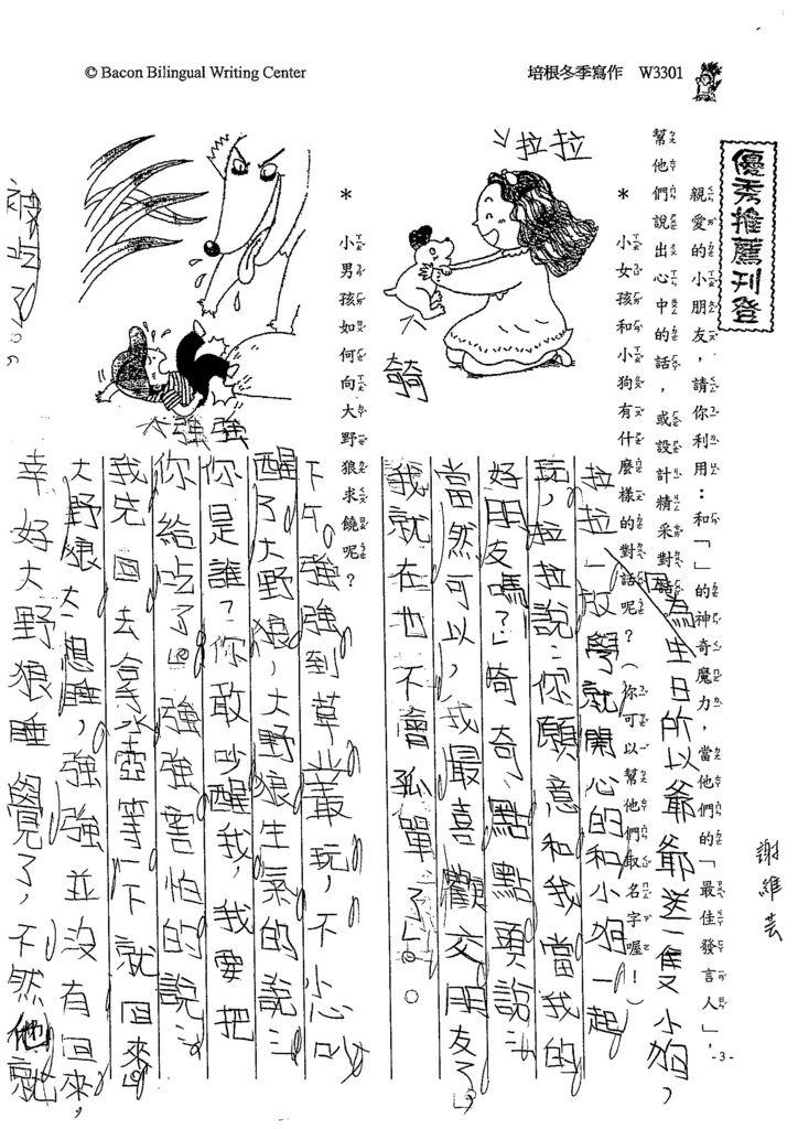 103W3301謝維芸 (1)