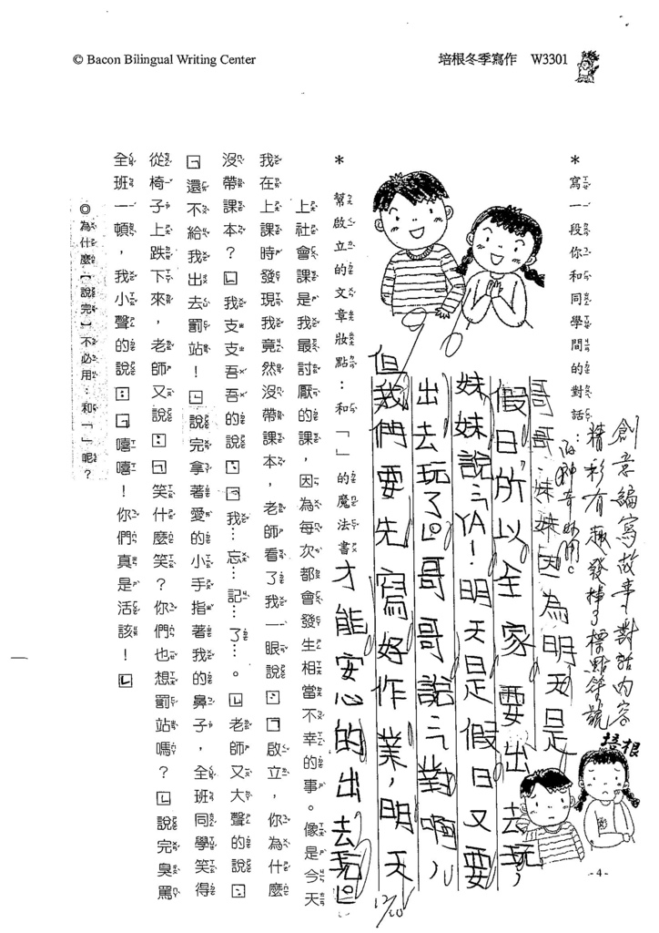103W3301謝維芸 (2)