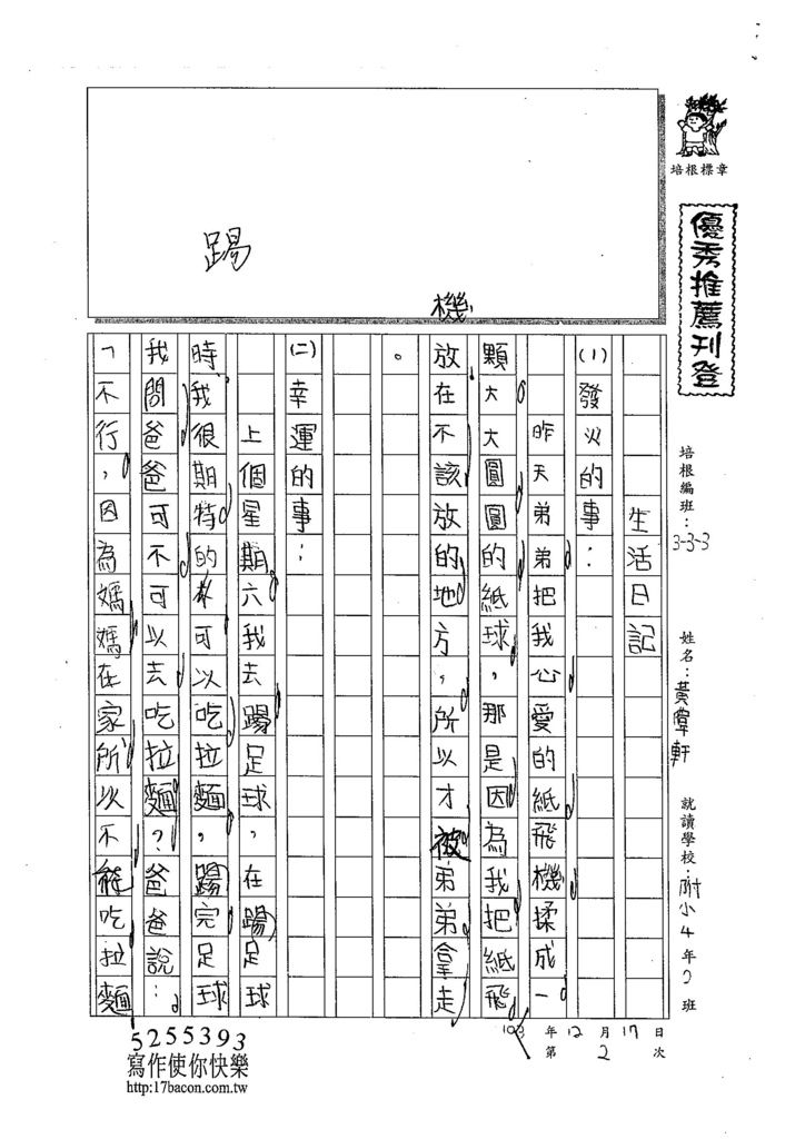 103W3302黃暐軒 (1)
