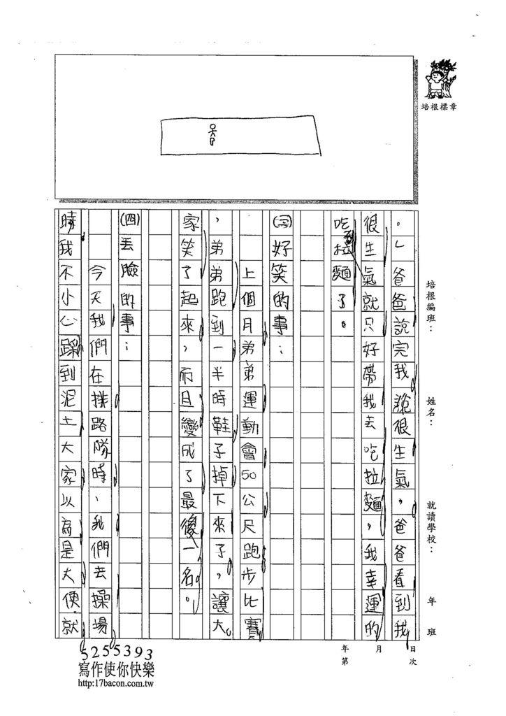 103W3302黃暐軒 (2)