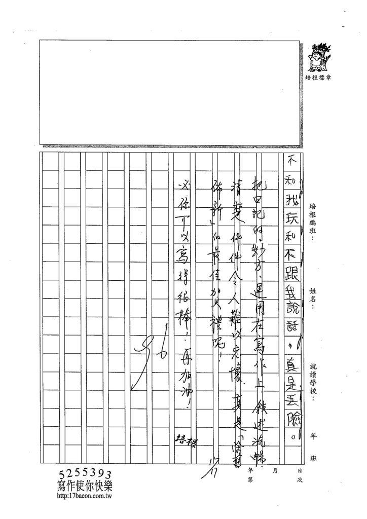 103W3302黃暐軒 (3)