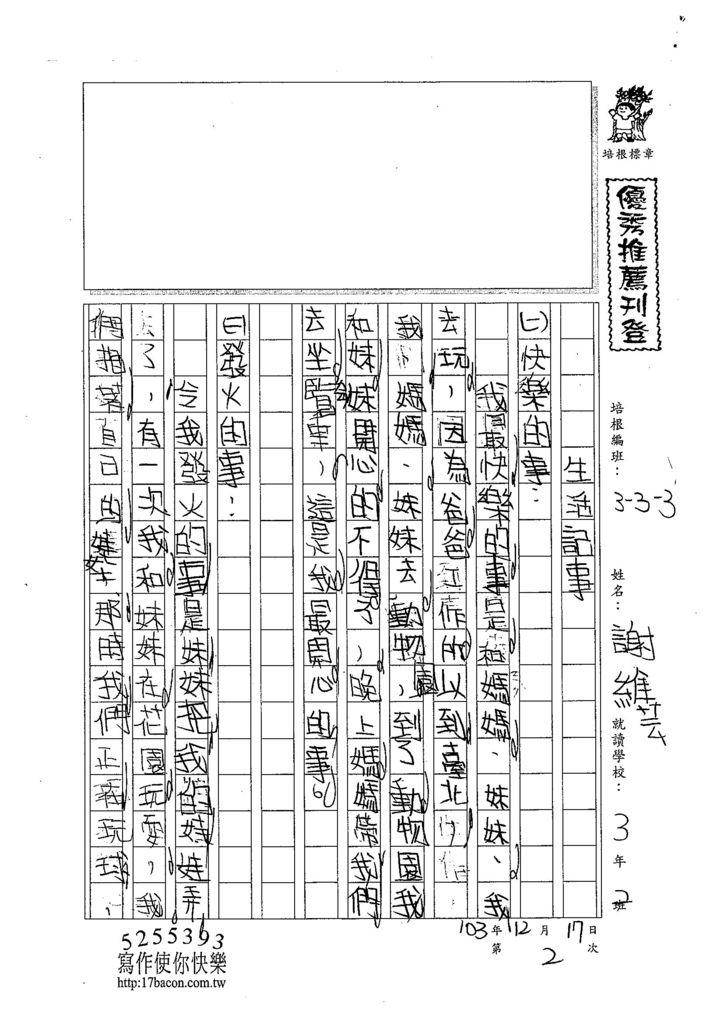 103W3302謝維芸 (1)