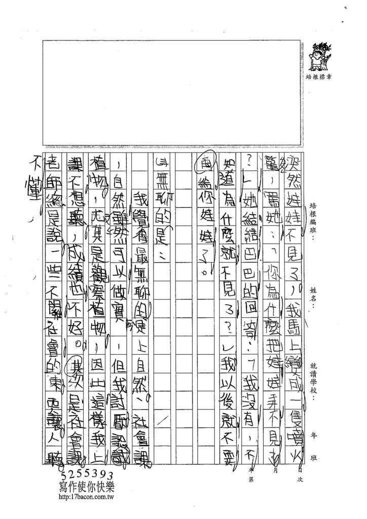 103W3302謝維芸 (2)