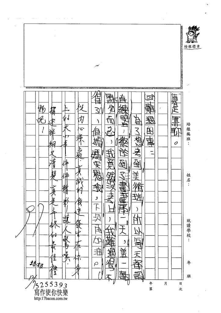 103W3302謝維芸 (3)