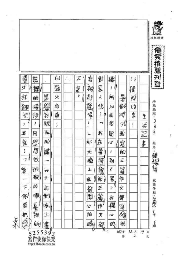 103W3302鍾耀緯 (1)