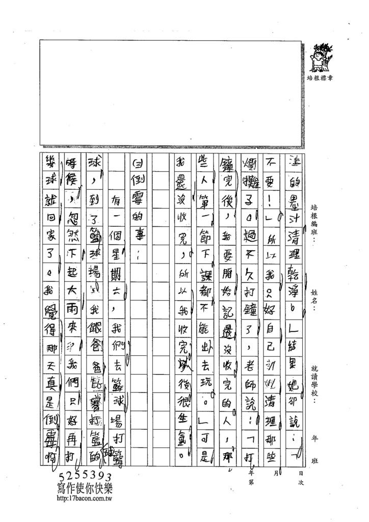 103W3302鍾耀緯 (2)