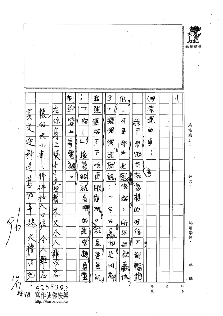 103W3302鍾耀緯 (3)