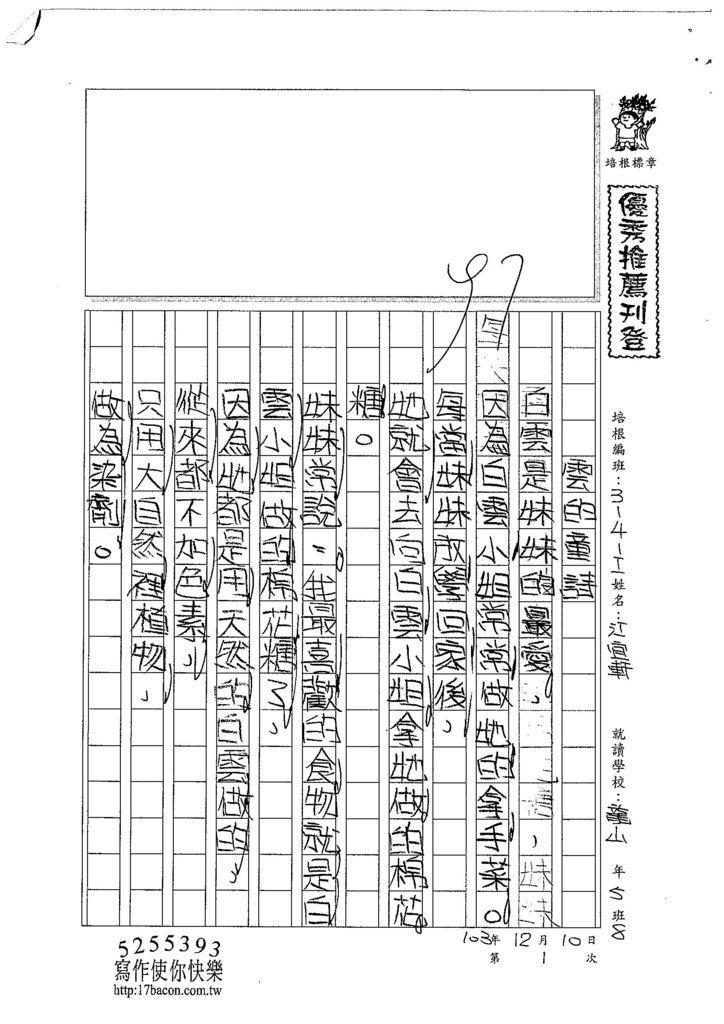 103WI301江宜軒 (1)