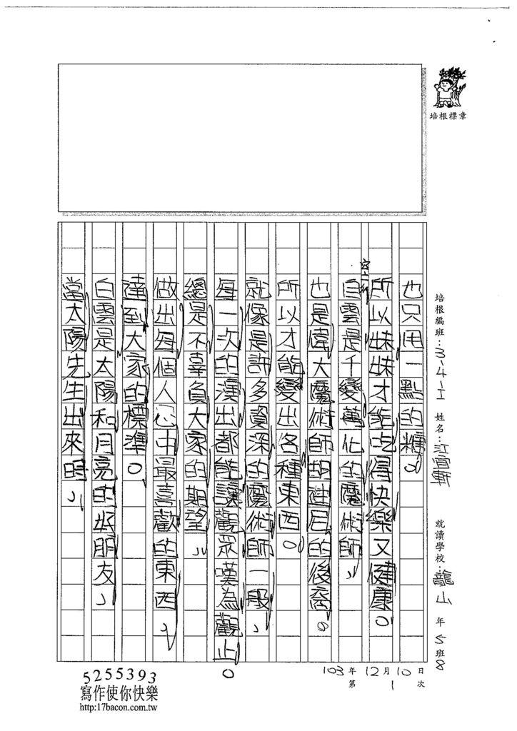 103WI301江宜軒 (2)