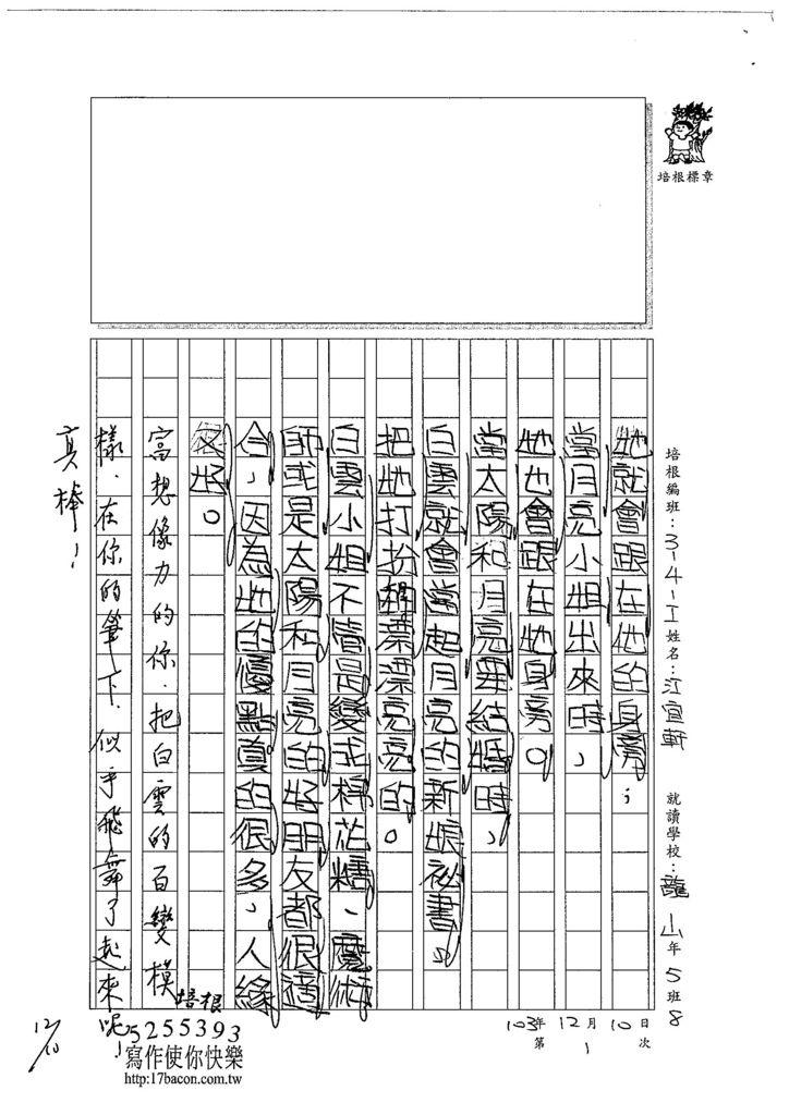 103WI301江宜軒 (3)