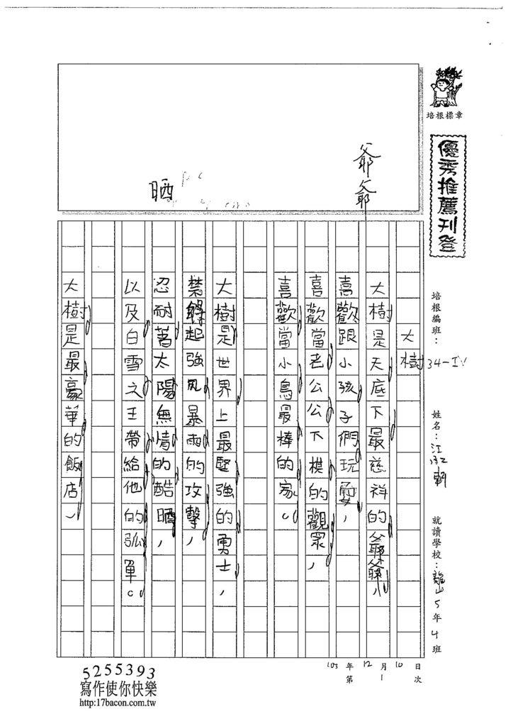 103WI301江承軒 (1)