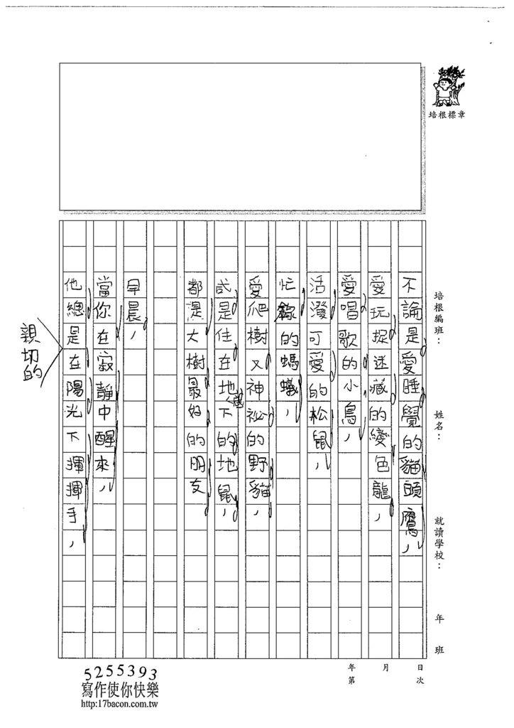 103WI301江承軒 (2)